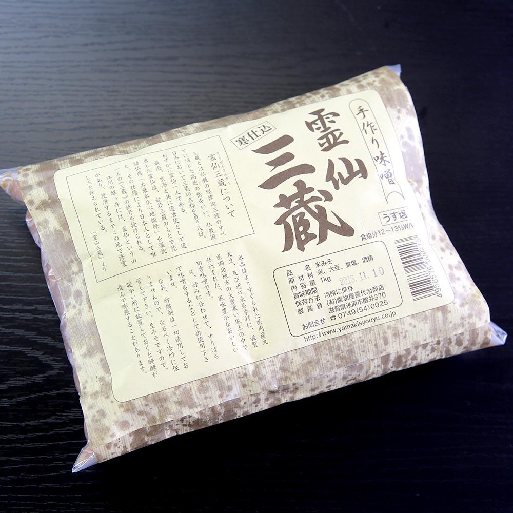 霊山三蔵味噌