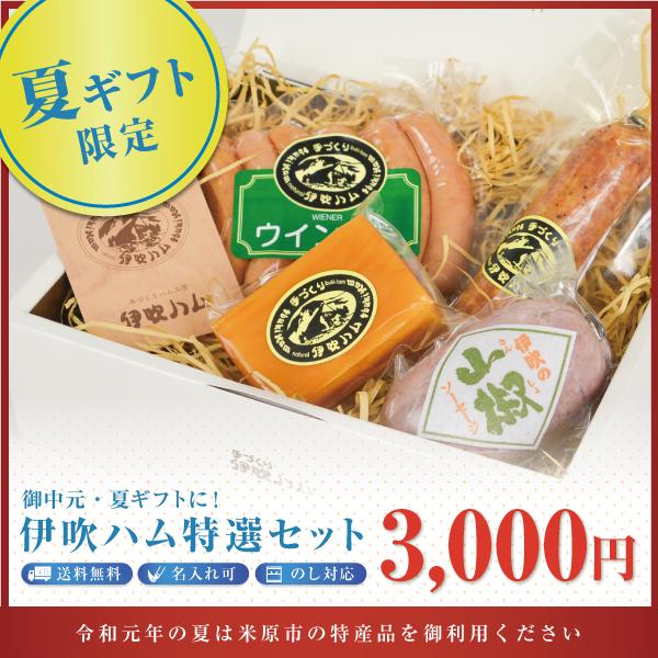 3000円セット