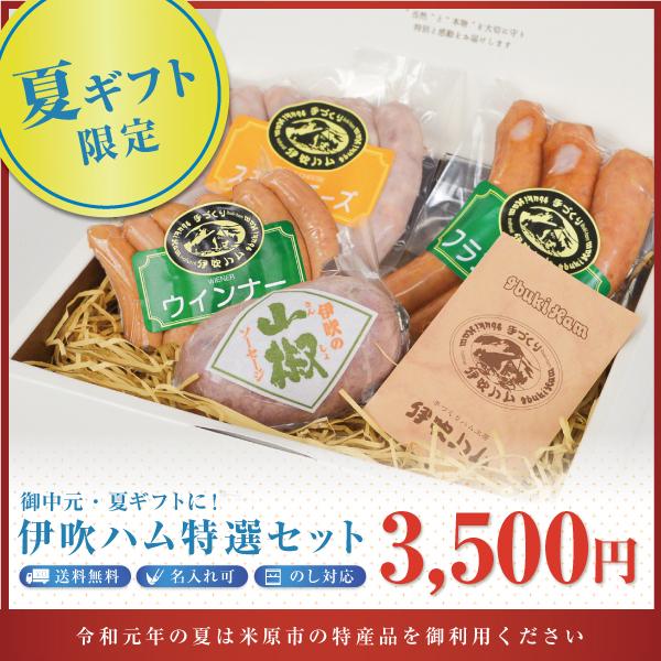 3500円セット