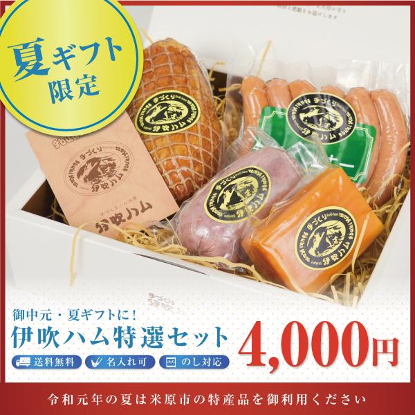 4000円セット